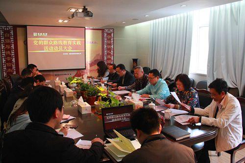 欧宝娱乐提现公司召开党的群众路线教育实践活动动员大会