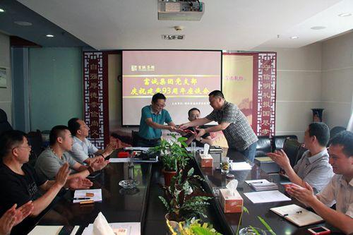 将对党的无限忠诚化作干事创业的强大动力集团公司召开庆祝中国共产党成立93周年座谈会