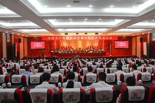 集团主要领导参加我区第六次党代会